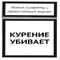 надписи на сигаретных пачках