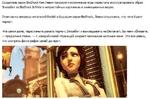 Создатель серии BioShock Кен Левин попросил поклонников игры перестать эксплуатировать образ Элизабет из BioShock Infinite в непристойных картинках и анимационных видео. Отвечая на вопросы читателей Reddit о будущем серии BioShock, Левин отшутился, что «это будет порно». «На самом деле, перестань