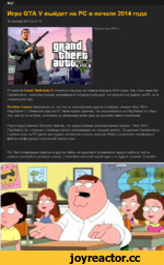 Все Игра СТА V выйдет на РС в начале 2014 года 10 октября 2013 в 21:15 Концепт-арт СТА V РС версия Grand Theft Auto V готовится к выходу «в первом квартале 2014 года». Как стало известно Gamebomb.ru, «многочисленные анонимные источники» сообщают, что игра все же выйдет на РС, но в следующем год