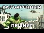 """GTA 4 разъяренный пкшниг,Games,,Представляю вашему вниманию художественный фильм """"разъяренный пкшниг"""". Повороты в стиле Нолана, драматическая любовная линия и неожиданная концовка, заставляющая плакать даже рембо.     Теги: gta 5 gta V hulk gta 5 pc wow omg wtf amazing Gta 4 разъяренный пкшниг How i"""