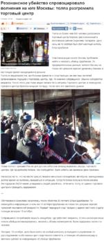 Резонансное убийство спровоцировало волнения на юге Москвы: толпа разгромила торговый центр Сегодня, 16:44 Корреспондентке! 1^1 1 |н| В закладки ^ Печатная версия (53 Отправить другу <. Поделиться ▼ #Твитнуть 9 \< о гз Нравится Мме нравится [D Share Толпа из более чем 500 человек разгромил
