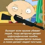 Выходит если оружие убивает людей, тогда авторучки делают орфографические ошибки, машины передвигаются пьяные, а ложки делают людей толстыми.