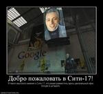 Добро пожаловать в Сити-17! Я такого высокого мнения о Сити-17, что решил разместить здесь центральный офис Google в цитадели. DEMOTIVATORS.RU