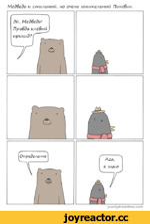 Медведь и ссыльный, но очень мнительный Пингвин. poorlydrawnlines.com