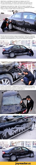 Rafael Veyisov, азербайджанский художник-самоучка, уже 10 лет работает парковщиком - он обожает свою работу, поскольку для него это уникальная возможность реализовать свой творческий потенциал. Причудливые узоры, высотки, птицы - всё это он рисует пальцами на дверях, стёклах и капоте автомобиля. Ч