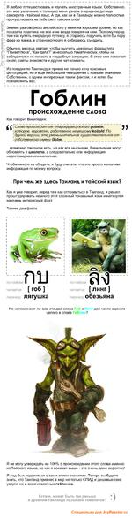 Эту часть_можно не_Ч^тать_ Я люблю путешествовать и изучать иностранные языки. Собственно, это мое увлечение и толкнуло меня узнать очередное детище санскрита - тайский язык. А где, как ни в Таиланде можно полностью прочувствовать на себе силу тайских слов! Знания разговорного английского у меня
