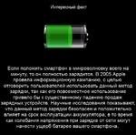 Интересный факт Если положить смартфон в микроволновку всего на минуту, то он полностью зарядится. В 2005 Apple провела информационную кампанию, с целью отговорить пользователей использовать данный метод зарядки, так как его повсеместное использование привело бы к существенному падению продаж заря