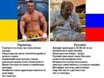 Украинец Горячие в постели, как и все южные народы. Национальная кухня считается одной из лучших в мире. Украинский язык признан самым красивым языком после итальянского. Имеют богатую историю и самобытную культуру. Хозяйственность украинцев известна во всем мире. Это твой бро. Русский Эрекц