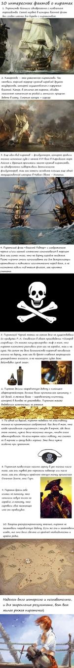 1-0 интересных фактов о пиратах г. Пиратство возникло одновременно с появлением мореходства. Самый первый в истории военный флот был создан именно для борьбы с пиратством. %. Каперство - это узаконенное пиратство. Так называли морской террор против кораблей другого государства, который осуществля