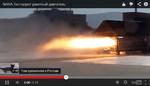 NASA Тестируют ракетный двигатель Тем временем в России