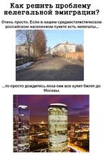 Как решить проблему нелегальной эмиграции? II Очень просто. Если в вашем среднестатистическом российском населенном пункте есть нелегалы... ...то просто дождитесь пока они все купят билет до Москвы.