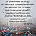 """Даже многие вполне нормальные люди у нас настолько наелись из зомбоящика, что не понимают ситуации на Украине. Ребята, это не антирусский бунт, это они не """"нам назло"""" хотят скинуть Януковича. Это он им самим надоел. Надоел сам, надоел его сынок, который за год стал олигархом, надоели его донецкие"""