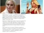 Портал Tmz.com сообщает, что американская знаменитость Линдсей Лохан планирует подать в суд на Rockstar за незаконное использование ее образа в игре Grand Theft Auto 5. Актриса считает, что именно она стала прообразом для девушки в купальнике с телефоном, которую можно увидеть на обложке к игре. К