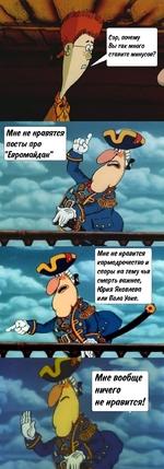 """Сэр, почему Вы так много ставите минусов? кармодрочество и споры на тему чья смерть важнее, Юрия Яковлева или Пола Уоке. Мне не нравятся посты про """"Евромайдан"""""""