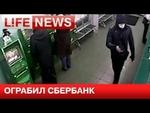 Мужчина в маске ограбил Сбербанк на 300 тысяч рублей всего за 1 минуту,Nonprofit,,http://lifenews.ru/#!news/123906 В распоряжении LifeNews оказалась видеозапись ограбления Сбербанка, произошедшего сегодня утром в центре Москвы. На кадрах видно, как мужчина, одетый во все черное, с медицинской маско