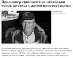 Пенсионер скончался за несколько часов до секса с двумя проститутками Дженни Оррис Кадр: видео Youtube 86-летний пенсионер, выигравший конкурс, призом в котором выступила бесплатная ночь с проститутками, скончался за несколько часов до получения подарка, сообщает NY Daily News. Джонни Оррис умер