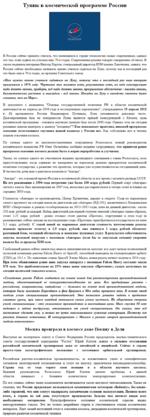 Тупик в космической программе России POCKOGVOC В России сейчас принято считать, что имеющиеся б стране технологии самые современные, однако это так, если судить по успехам еще 70-х годоб. Современные реалии говорят совершенно об ином. В СЕоем недавнем интервью Виктор ХартоЕ, генеральный директор