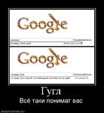 Почему)Расширенный поиск I почему путин краб45 ЗОО результатов почему гугл|Расширенный поиск | почему гугл первой строкой выдает почему путин краб 121 результат | Гугл Всё таки понимат вас demotivators.ru