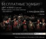 """БЕСПЛАТНЫЕ ЗОМБИ! LEFT 4 DEAD 2 для вас! Берите даром и она ваша навсегда -бесплатно*С ПРАЗДНИКАМИ! - Valve ''*; Ф* 4 ff • RBI W,• """" * * Ч> ' I » Купите единожды и получите ПК, Мае и Ыпих версии * Акция заканчивается 26 декабря в 22:00 по Москве. STEAMPLAY"""
