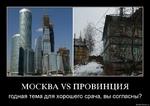 МОСКВА УБ ПРОВИНЦИЯ годная тема для хорошего срача, вы согласны? demotlvatlon.ru