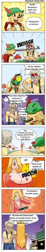 Перевод: Santa Claus Эй ты! Врать hn oxoJJJejïjwMHe К Ого! Привет, Пиноккио! При вет, Джеп етто ] Я скучала по ^— вам обоим. ^ г Если -*Пиночина врала, её грудь росла Я извняюсь за свою ложь / Ну что ты Пиночина! Врать не всегда плохо. Есть \Вещь пдд^названием —^ N Белая ложь!