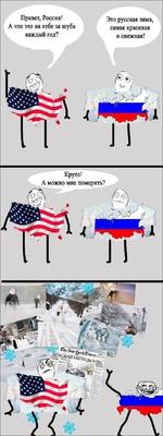 Привет, Россия! А что это на тебе за шуба каждый год? Это русская зима, самая красивая и снежная! Л Круто! А можно мне померить? Л