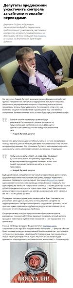 Депутаты предложили ужесточить контроль за сайтами и онлайн* переводами Депутаты Госдумы подготовили законопроект по борьбе с терроризмом, предполагающий существенное ужесточение контроля за интернет-пользователями и их действиями. Об зтом сообщает РИА Новости со ссылкой на депутата от ЛДПР Андрея