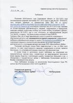 joyreactor cc /а см /9 №¿6 Администратору сайта http://joyreactor.cc Требование Решением Арбитражного суда Саратовской области от 28.11.2013 года (мотивированное решение изготовлено 29.11.2013 года) по делу № А57- 18700/2013, текст которого размещен на официальном сайте ВАС РФ по адресу: http: