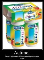 Actimel Талант продавать 100 грамм кефира по цене литра
