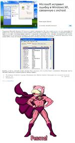 """О у GD' у) ewirWKe« Шятпш-рт •¿-.W. JMkM О -w."""" Ип«и> «  Ым><.. р ■НМ Мп ;,^> tr.« л* к : »***»« Sg мэ* •что xteoirtui Microsoft исправит ошибку в Windows ХР, связанную с svchost Green.AppLe i 20.01.14 * Microsoft, Microsoft Windows ХР 163 Поддержка Microsoft Windows ХР близится к"""
