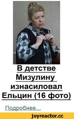 Мизулину изнасиловал Ельцин (16 фото) Подробнее...