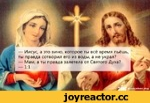 'МЬ«««_Ыод — Иисус, а это вино, которое ты всё время пьёшь, ты правда сотворил его из воды, а не украл? — Мам, а ты правда залетела от Святого Духа?