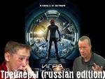 Игра Эндера трейлер ender's game(russian edition 2013),Comedy,,Вступайте в группу =) http://vk.com/trailerrussianedition Подписывайтесь на канал,чтобы увидеть первыми новые видео:)