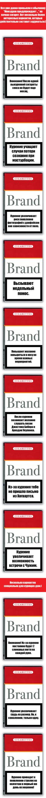 """Все уже давно привыкли в обычному """"Минздрав предупреждает..."""" на пачках сигарет. Вот несколько более интересных вариантов, которые действительно заставит задуматься:] Brand Внимание! После одной выкуренной сигареты секса не будет еще месяц. Г CIGARETTES 1 Brand Курение учащает случаи потери со"""