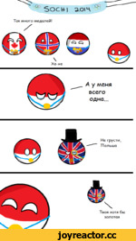° 5осн| э.о1Ч°' Так много медалей! \ Хе-хе М.« А у меня всего одна... Не грусти, Польша Твоя хотя бы золотая