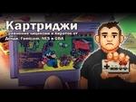 Картриджи. Сравнение лицензии и пираток от Денди, Famicom, NES и GBA,Games,,Спонтанное видео о картриджах. Паблик в ВК: http://vk.com/old_reality