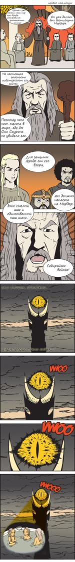 """перевод: 1~окИ- аиреу]аг Прошел уж? 'месяц с тех пор как Фродо отправился уничтожать кольцо. /ч Но настоящая опасность подстерегает его сейчас. Он уже должен был достигну иль Мордора."""" и, Потому что нет места в мире, где бы Око Саурона не увидело его. <я\ V Для заш,иты Фродо от его >а, Эт"""