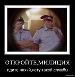 ОТКРОЙТЕ,милиция идите нах*й,нету такой службы derrctiVcfclon.ru
