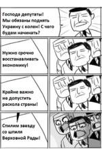 Господа депутаты! \ (-—~ ул Мы обязаны поднять 1 ,[/ у Украину с колен! С чего Г \ будем начинать? / Нужно срочно \ восстанавливать \ экономику! \ Крайне важно \ не допустить \ раскола страны! N||р Спилим звезду^\ со шпиля \ Верховной Рады! \ИР