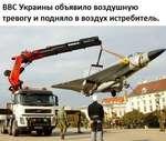 ВВС Украины объявило воздушную тревогу и подняло в воздух истребитель.