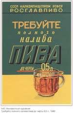 СССР НАРКОМПИЩЕПРОМ РСФСР РОСГЛАВПИВО ТРЕБУЙТЕ п о и н 0 1 о налиии 540. Неизвестный художник Требуйте полного налива пива до черты 0,5 л, 1940