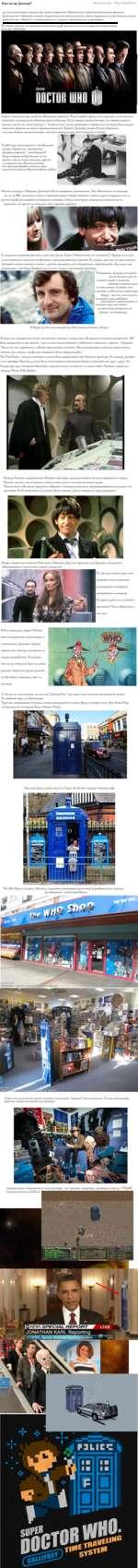 Kino же вы Доктор? 50 лет исполняется сериалу про самого известного британского путешественника во времени. Доктор успел побывать в самых отдаленных уголках вселенной, стать свидетелем и участником самых невероятных событий, и познакомиться с самыми кевозмташы^ ^^®*^^^^^®^^^^^^^^^^^^^ебТключа!Пс