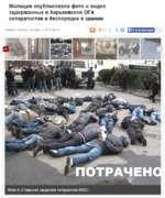 Милиция опубликовала фото и видео задержанных в Харьковской ОГА сепаратистов и беспорядка в здании Украина, Харьков, Сегодня, 11:28 (8 фото)В1_зн_1;_о_1ь□