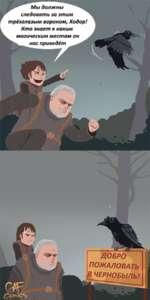 р Мы должны Щ следовать за этим трёхглазым вороном, Ходор! Кто знает к каким магическим местам он нас приведёт ДОБРО ПОЖАЛОВАТЬ В ЧЕРНОБЫЛЫ шШt.