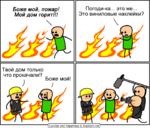 Боже мой, пожар! Мой дом горит!!!  \  Твой дом только что прокачали!!  Боже мой!  Погоди-ка... это же... Это виниловые наклейки?  Cyanide and Happiness © Explosm.net