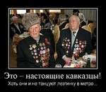Это - настоящие кавказцы! Хоть они и не танцуют лезгинку в метро...