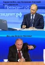 Здравствуйте, вас беспокоит Евгений из Ставрополи. 11V О Нет, вы Петр из Москвы!