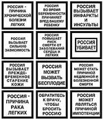 РОССИЯ -ПРИЧИНА ХРОНИЧЕСКОЙ БОЛЕЗНИ ЛЕГКИХ РОССИЯ -ПРИЧИНА РАКА ЛЕГКИХ россия во время беременности причиняет вред вашему ребенку россия вызывает сильную зависимость россия повышает риск смерти от заболеваний сердца и легких РОССИЯ ВЫЗЫВАЕТ ПРЕЖДЕВРЕМЕННОЕ СТАРЕНИЕ КОЖИ