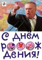 Жириновский поздравление с днем рождения 20