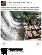 с* Интересные идеи, факты 6 сентября в 16:30 Невероятный ресторан расположен у красивого водопада курорта Villa Escudero на Филиппинах. Пол мыть не надо))) сегодня в 19:38